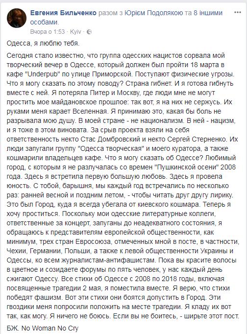 Скриншот публикации Евгении Бильченко