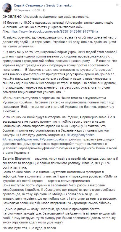 Скриншот публикации Сергея Стерненко