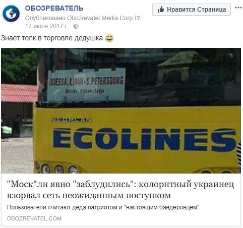 В Facebook случился массовый бан украинцев из-за России