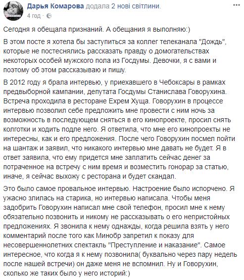 Верного Путину режиссера обвинили в домогательствах