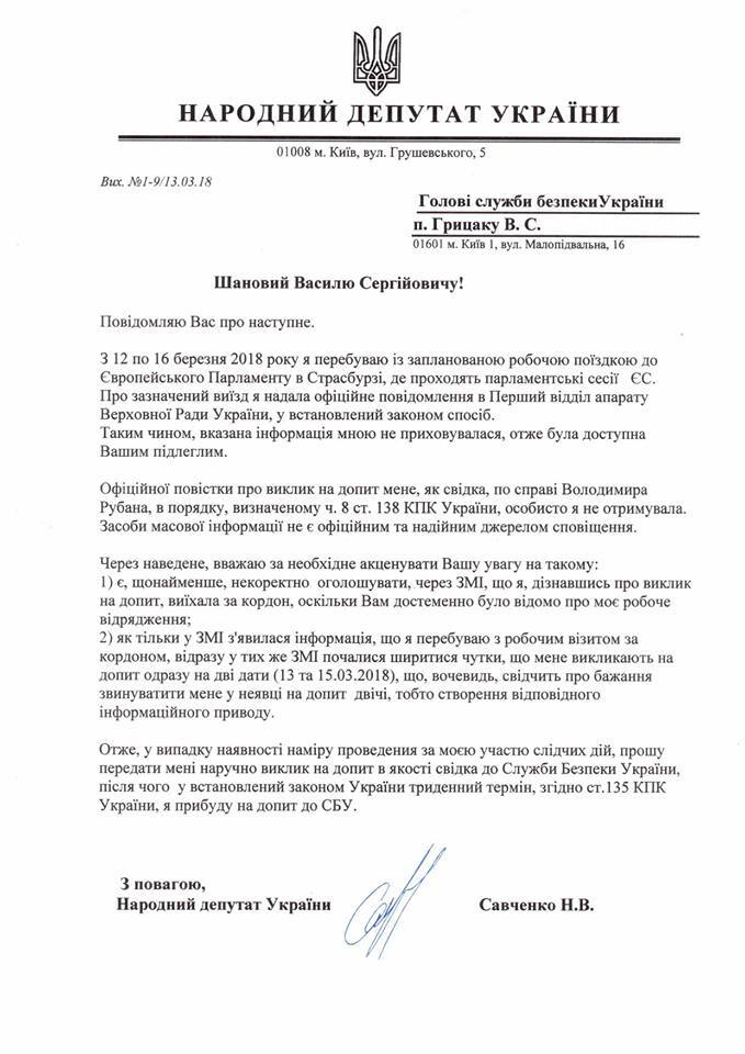 """Втеча"" Савченко: нардеп висунула СБУ свої умови"