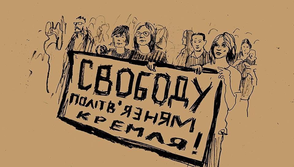 Львів'ян навчать писати листи політв'язням