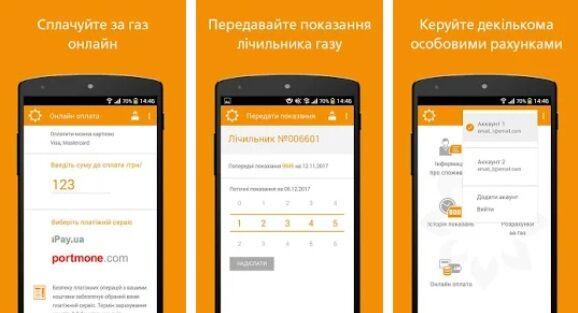 """""""Запорожгаз"""" запустил мобильное приложение для оплаты"""