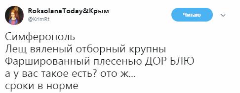 """""""Плесень для аромата"""": в сети показали, чем """"Ашан"""" кормит крымчан"""