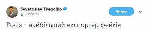 """Фейк про MH17: """"іспанському диспетчеру"""" платили з Росії"""