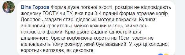 Фигуранты уголовных дел зарабатывают на полицейских Украины