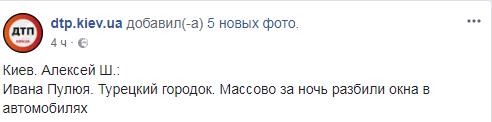 """""""Вониждіти"""": у Києві влаштували масовий погром авто"""