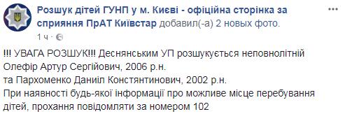 Увага, розшук! У Києві пропали три підлітки