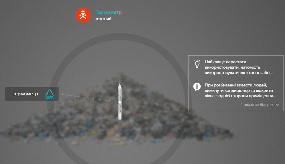 У Львові створили сайт для утилізації сміття
