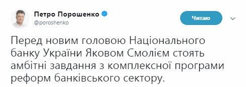 Порошенко поблагодарил Гонтареву за работу в НБУ