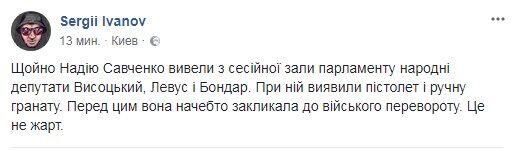 """""""Нашли пистолет и гранату"""": Савченко вывели из зала Рады"""