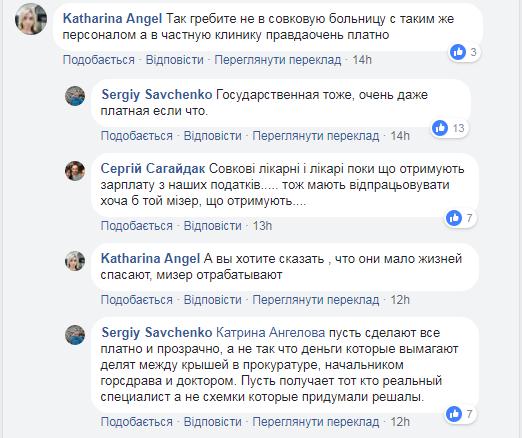 Усі чекали: заняття медиків в онколікарні обурило українців