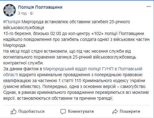 Розглядають самогубство: в Миргороді знайдений мертвим контрактник