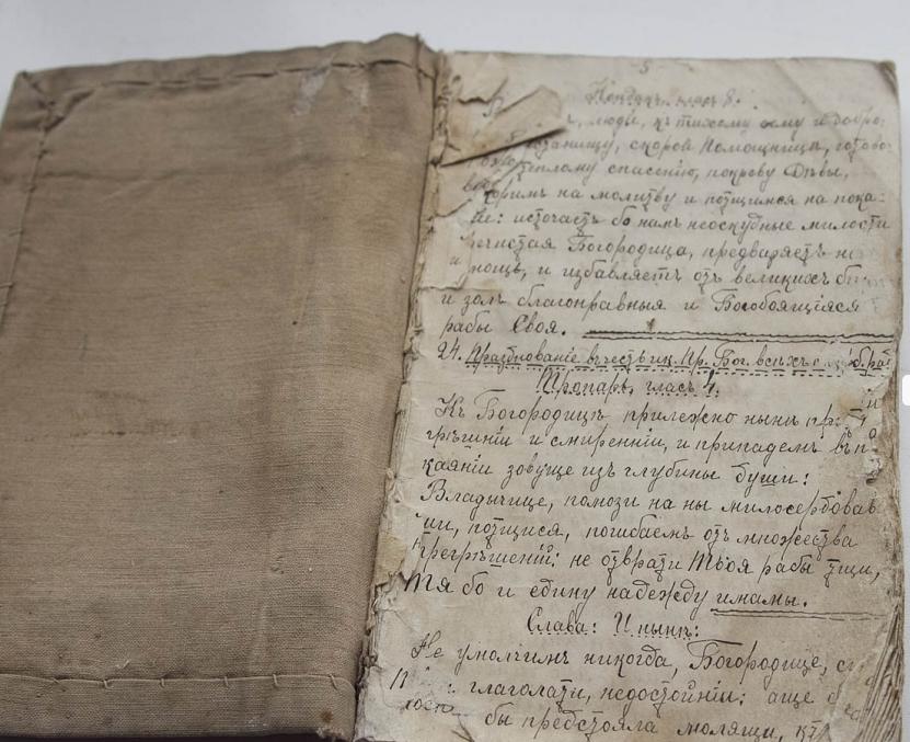 На Запорожье музею подарили старинный рукописный молитвослов