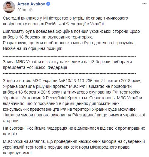 Аваков запретил россиянам голосовать за Путина в Украине