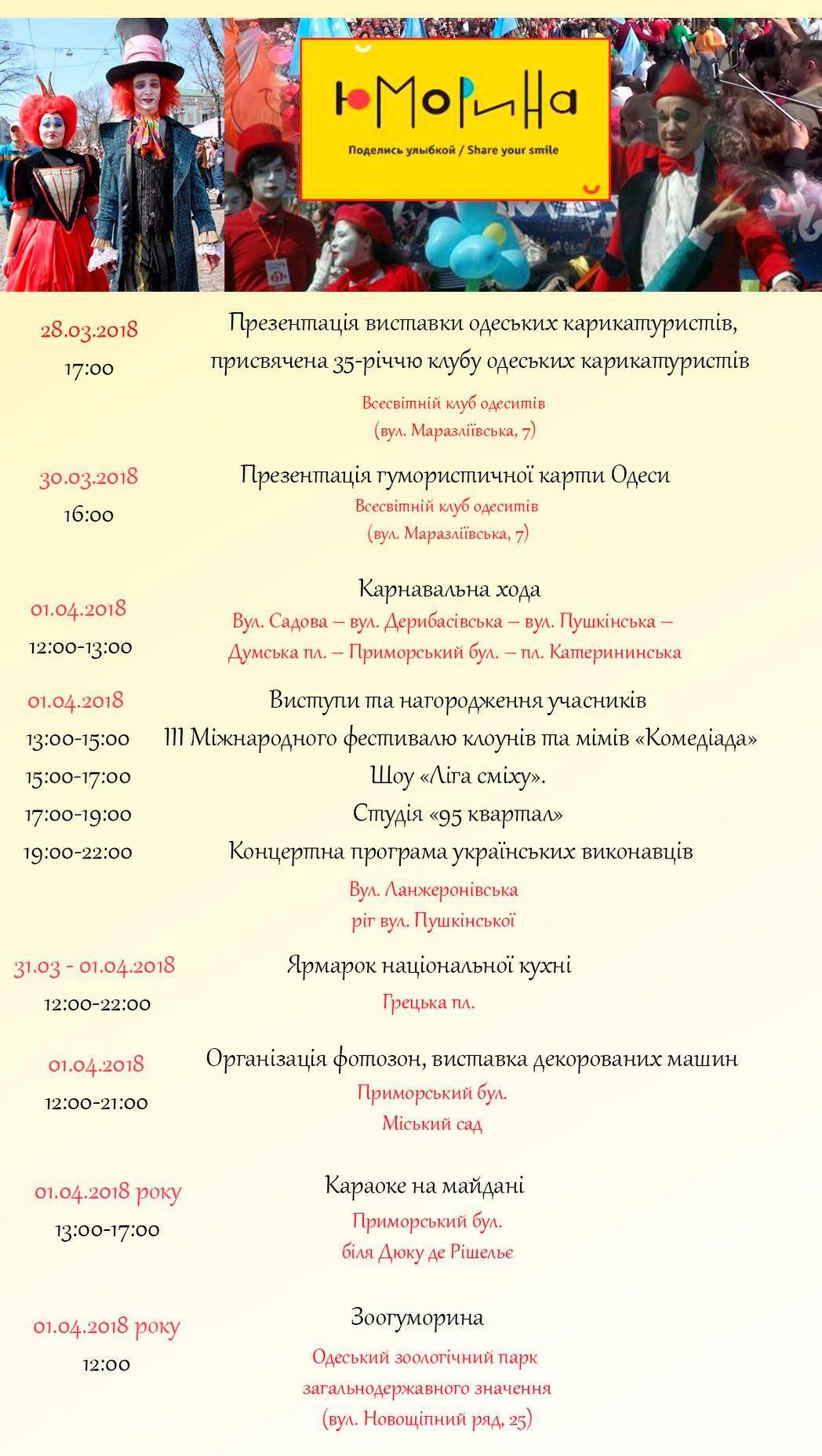 """Одеська """"Гуморина"""" представила програму"""
