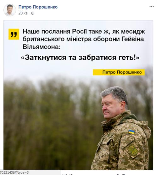 Міністр оборони Великобританії: «Росія повинна відійти і заткнутися»