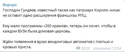 Патриарх Кирилл намерен открыть в каждом вузе РФ по церкви