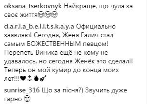 Лидер O.Torvald феерично перепел хит Винника