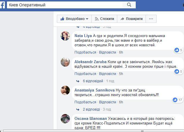 У Києві жінка забрала племінника з дитсадка, напилася і заснула в снігу