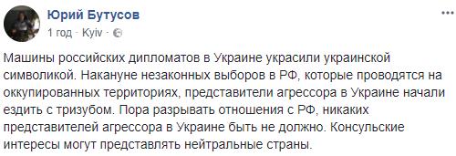 В Киеве авто дипломатов РФ разрисовали тризубами
