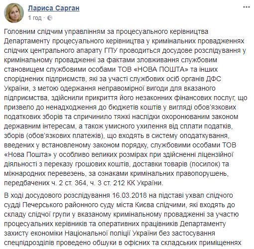 """Обыски на """"Новой почте"""": что изъяли работники ГПУ"""