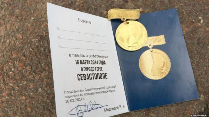 """Медалі """"за вибори"""" в Криму застрягли на Керченській переправі"""
