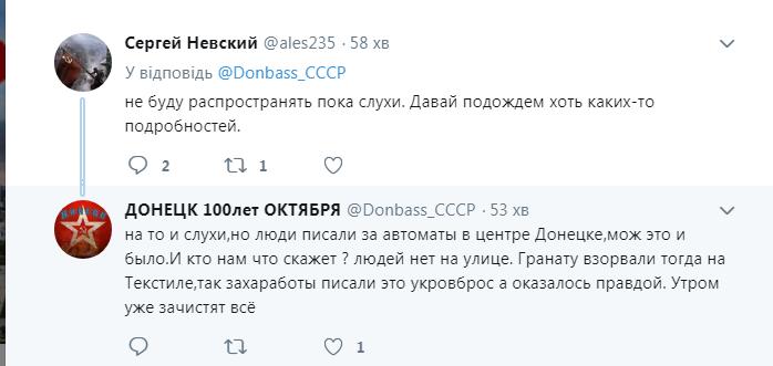 Вранці все зачистять: в мережі повідомили про розстріл в центрі Донецька