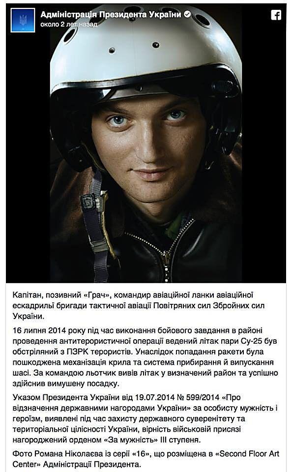 В Николаеве застрелился легендарный летчик-герой АТО
