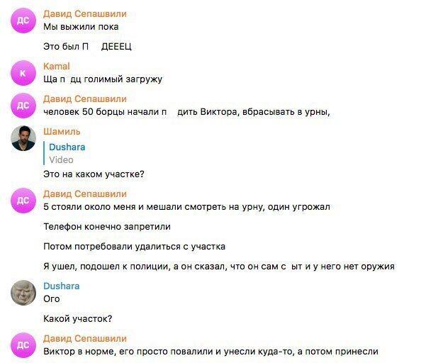 Полный беспредел: на выборах Путина жестоко избили наблюдателей