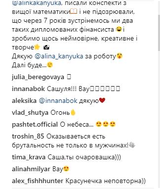 Александра Лобода