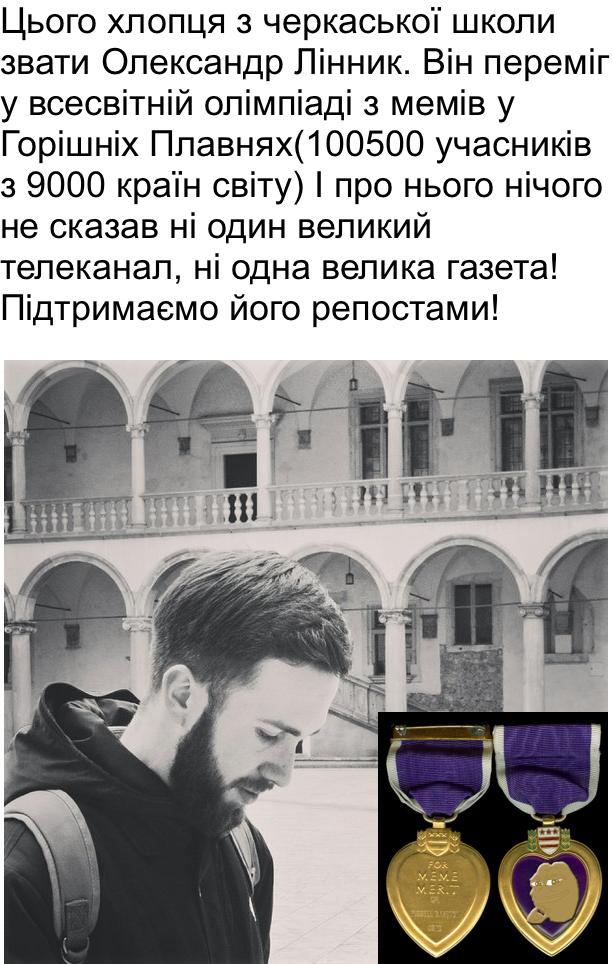 """""""Він переміг на олімпіаді"""": розкрито гучний фейк українського інтернету"""