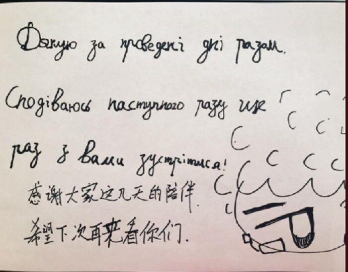 Записка Чжана Исина