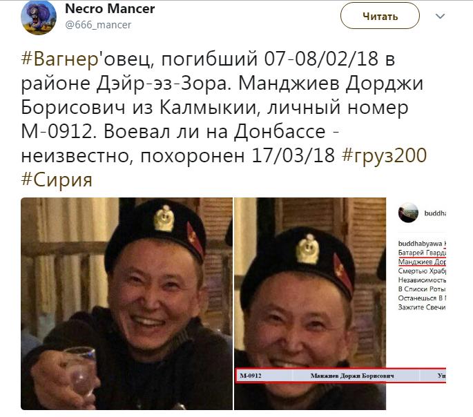 """Уничтожение наемников """"Вагнера"""": в сети показали еще одного убитого боевика"""