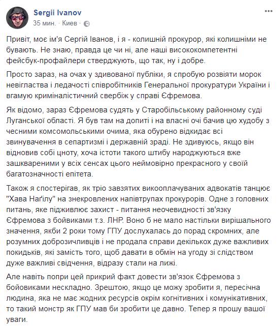 """""""Доказать не сложно"""": журналист о связях Ефремова с """"ЛНР"""""""