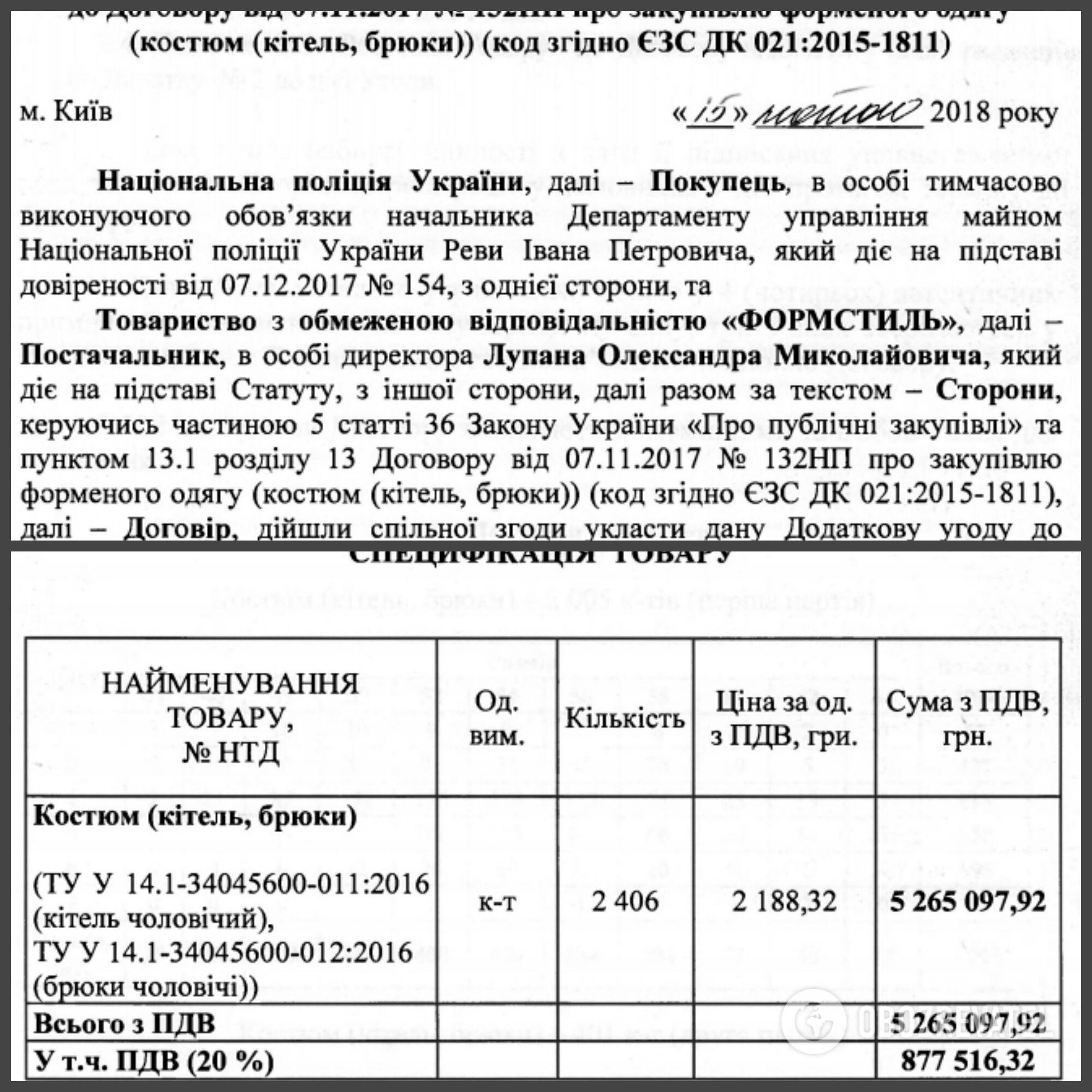 """Договор Нацполиции с ООО """"Формстиль"""""""
