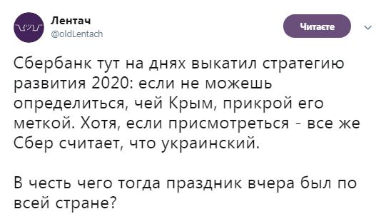 Найбільший банк Росії вирішив повернути Крим Україні
