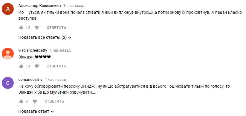 """Зіанджа вразила виступом на """"Голосі країни"""""""