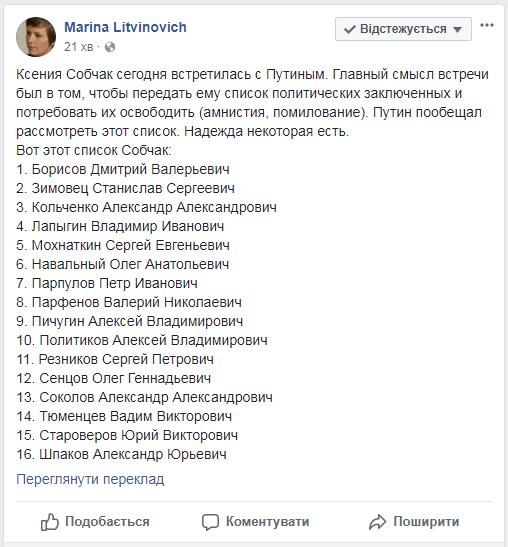 Собчак зустрілася з Путіним і зажадала звільнити Сенцова
