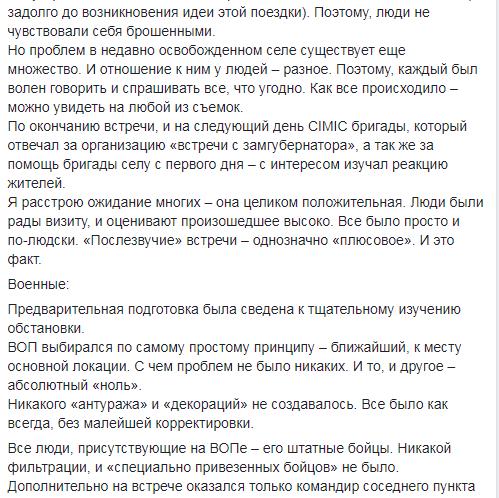 АТОшник раскрыл изнанку визита Порошенко в АТО