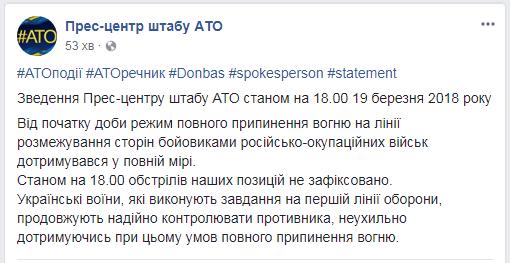 Терористи припинили обстріли ЗСУ - штаб АТО