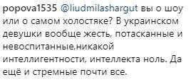"""""""Кошмар!"""" Что злило в выпуске 2 российского """"Холостяка"""""""