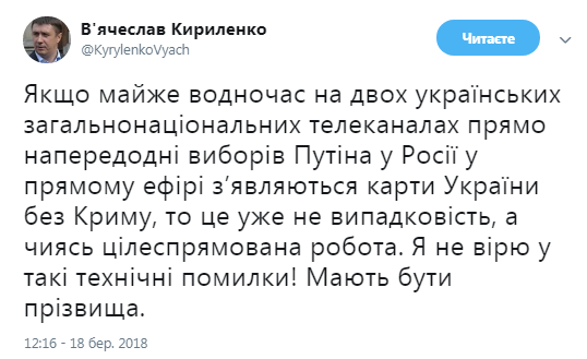 Кириленко про скандал з Кримом на ТБ України: це не помилка