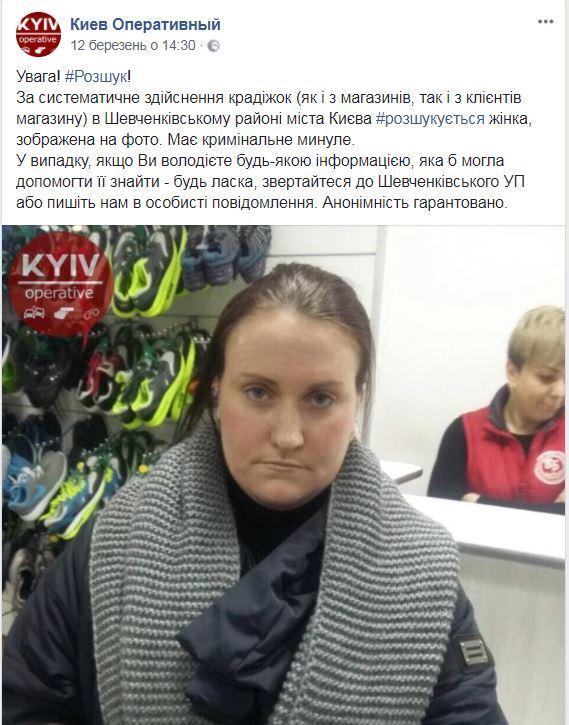 Женщину обвиняют в кражах в Киеве