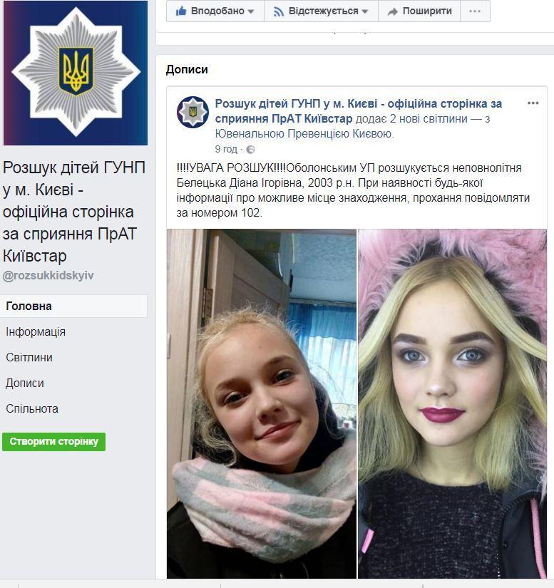 В Киеве ищут пропавшую девушку
