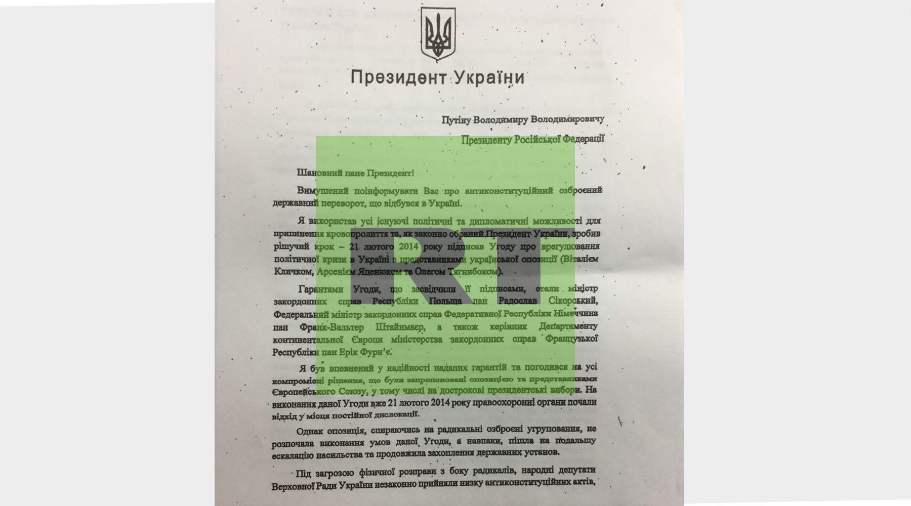 Опублікований лист Януковича до Путіна: про що він просив Росію