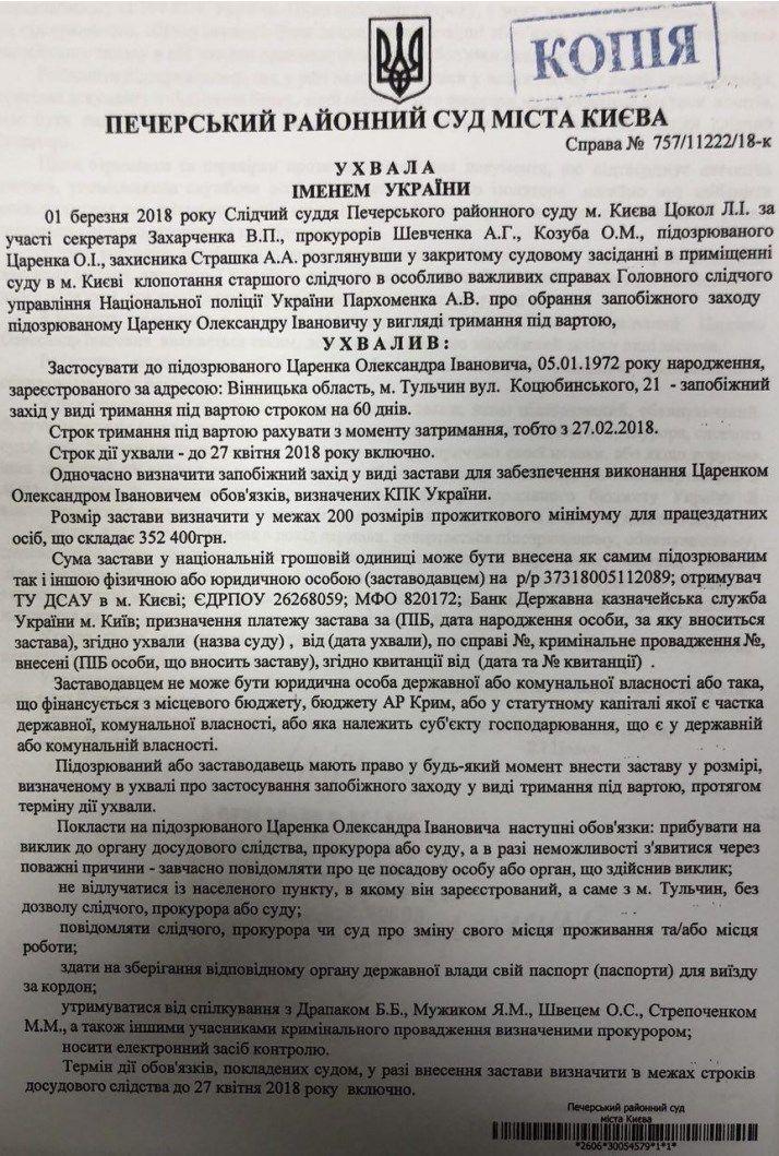 В Киеве суд отпустил подозреваемых в покушении на главу ГПЗКУ