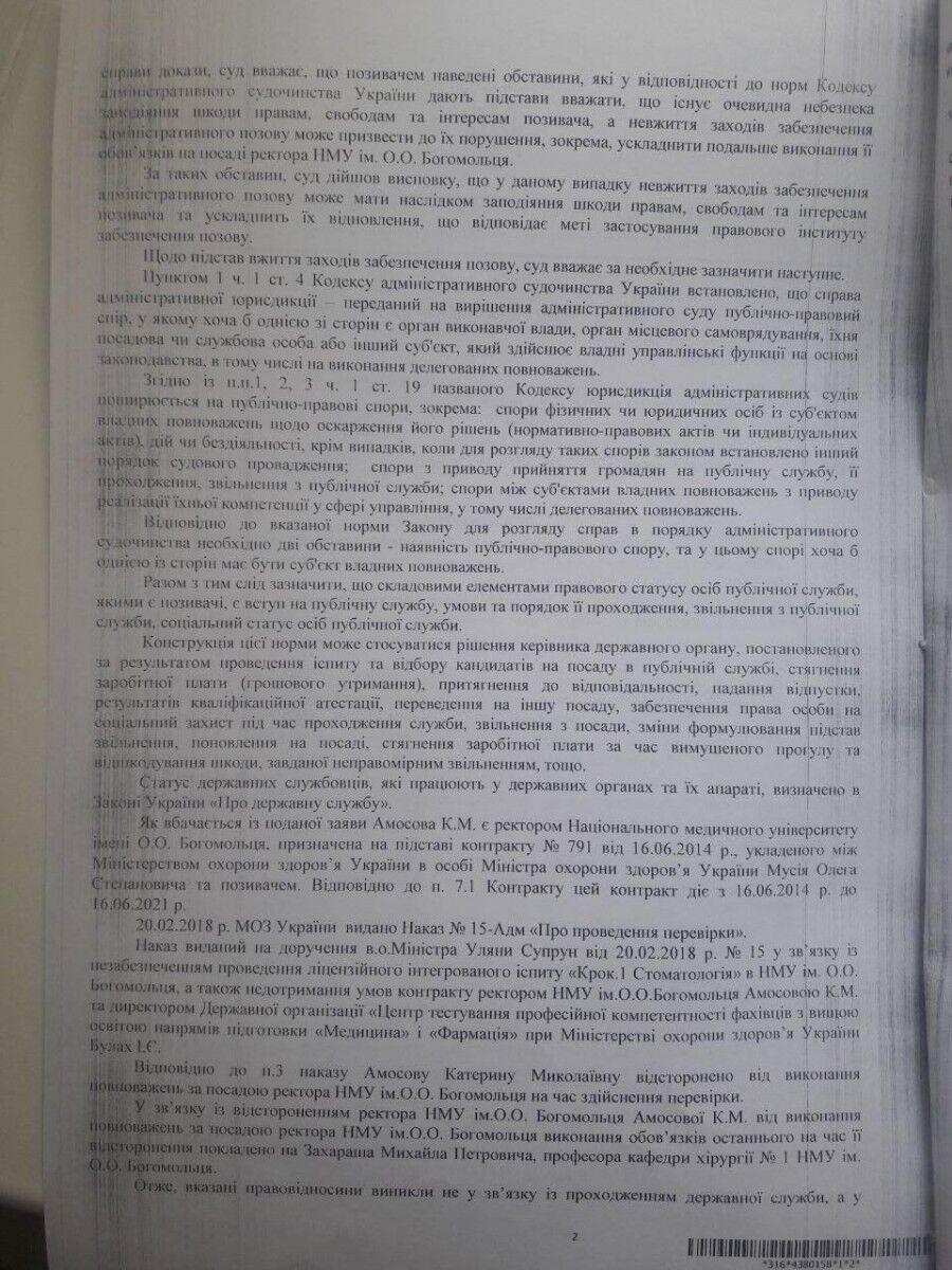 Скандал у Богомольці: суд ухвалив рішення щодо Амосової