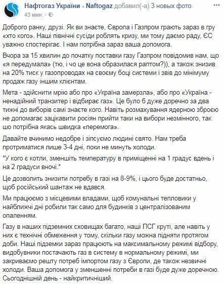 """Россия делает кризис: """"Нафтогаз"""" рассказал о шантаже со стороны """"Газпрома"""""""