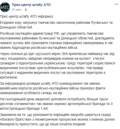 Российских наемников на Донбассе скосила заразная болезнь